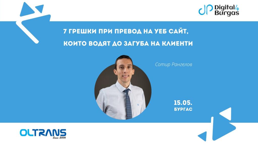 "Участие на агенция ""Олтранс"" на Digital4Burgas"