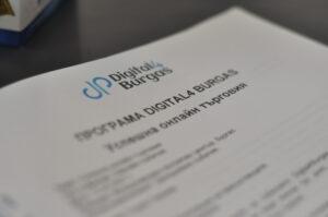 Програма на Старт на Digital4Burgas 2021: Успешна онлайн търговия