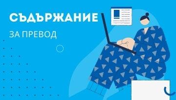 Как да подготвите съдържание на уеб сайт за превод